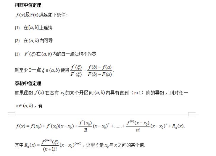 2020考研数学复习