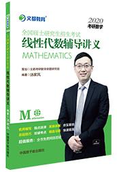 文都汤老师2020考研数学线性代数辅导讲义