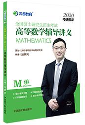 文都汤老师2020全国硕士研究生招生考试高等数学辅导讲义