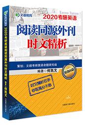 文都名师何凯文2020考研英语阅读同源外刊时文精析