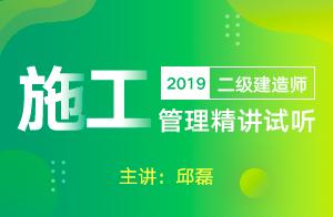 2019二建施工管理精讲试听(邱磊)