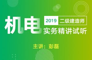 2019二建机电工程精讲试听(彭磊)