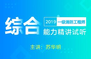 2019一级消防综合能力精讲试听(苏华明)