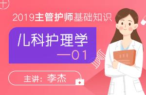2019主管护师基础知识儿科护理学01