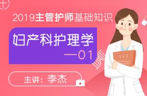 2019主管护师基础知识妇产科护理学01