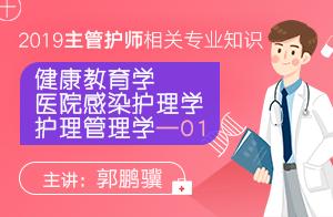 2019主管护师相关专业知识健康教育、医院感染、护理管理01