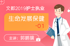 2019護士執業生命發展保健01