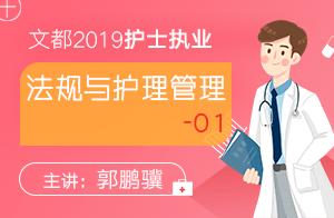 2019护士执业法规与护理管理01