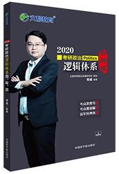 2020考研政治逻辑体系——图、解、题