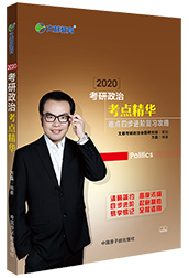 文都名师万磊2020考研政治考点精华 文都考研政治
