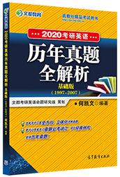 文都名师何凯文2020考研英语历年真题全解析基础版