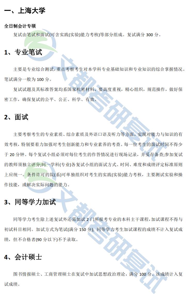 上海大学全日制会计专硕考研复试真题