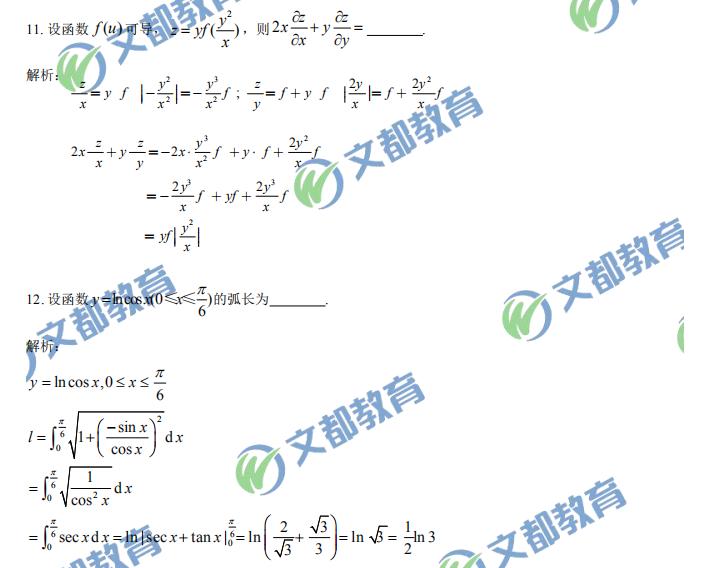 考研数学二真题及解析