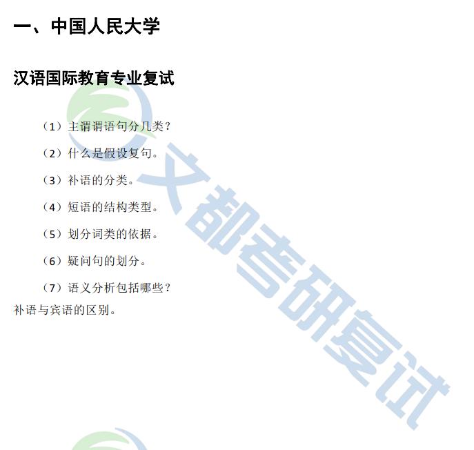 中国人民大学汉语国际教育专业考研复试真题-文都考研网