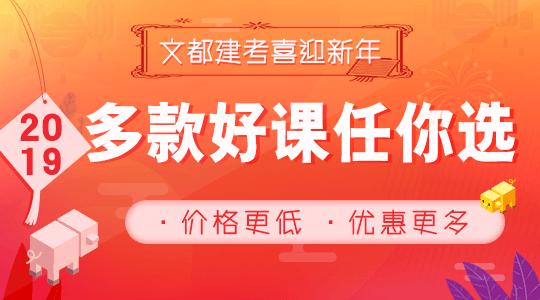 2019辞旧迎新文都建考全体同仁祝大家新年快乐