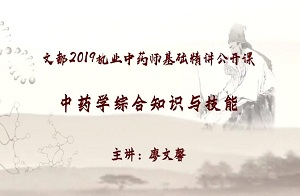 2019执业中药师—中药学综合知识与技能7