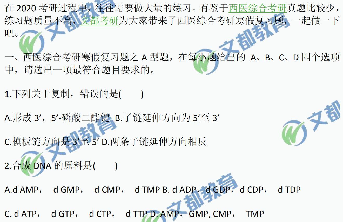 2020考研,西医综合考研练习题