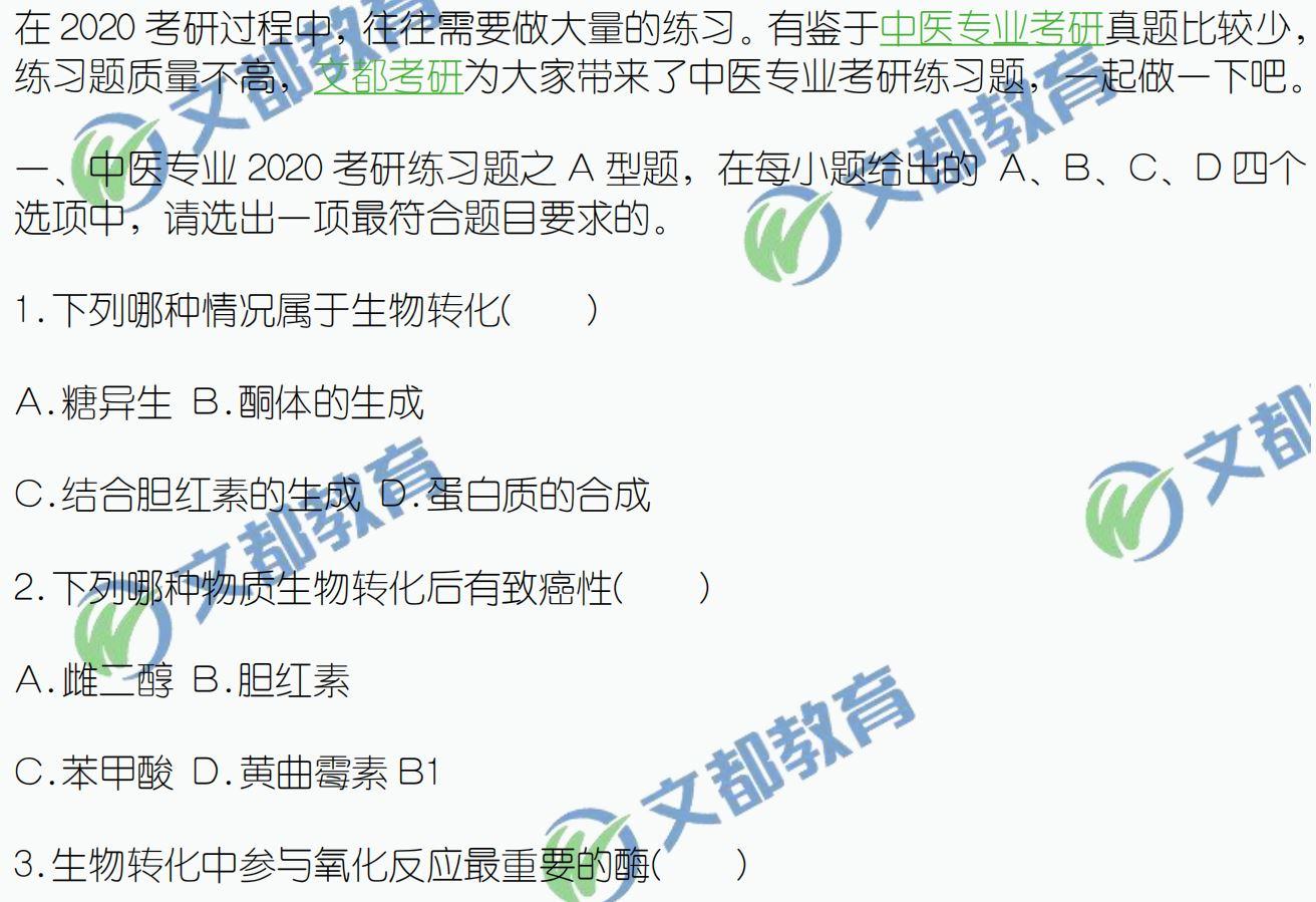 2020考研,中医专业考研,中医专业考研练习题