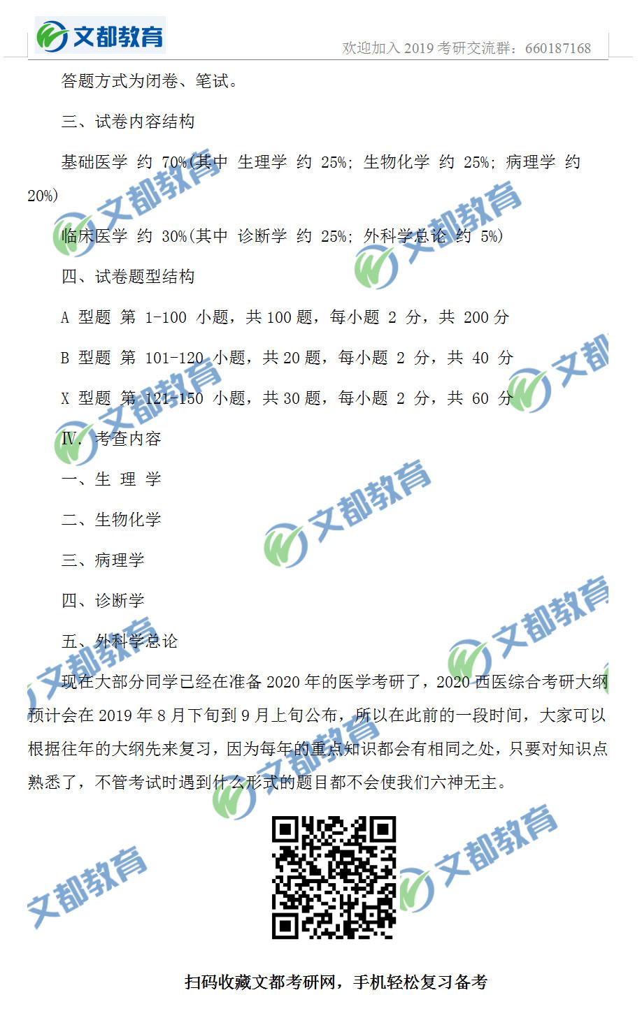 西医综合考研大纲