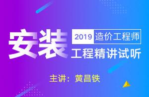 2019造价安装工程精讲试听(梁宝臣)