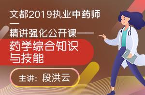 2019执业西药师公开课程—药学综合知识与技能1