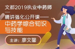 2019执业中药师—中药学综合知识与技能1