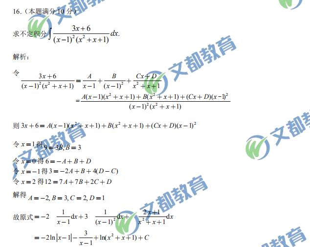 考研数学二真题解析