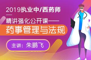 2019执业中/西药师公开课程—药事管理与法规1