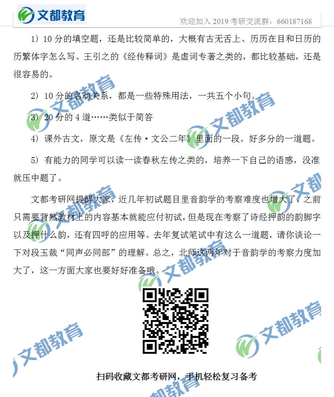 汉语言文学考研真题