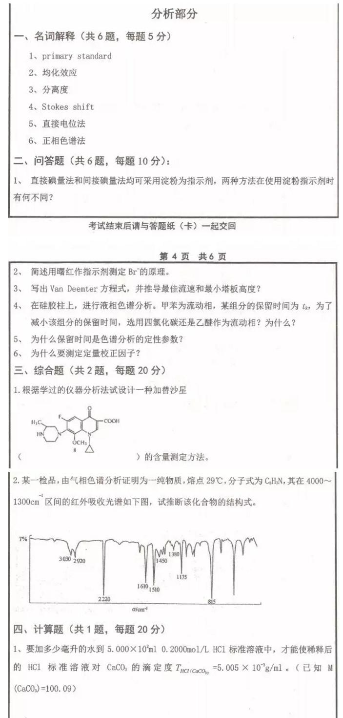 药学考试试题