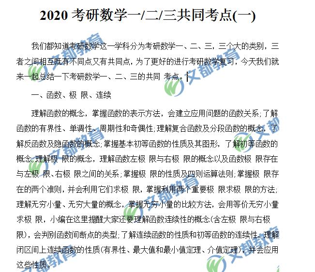 2020考研数学一/二/三共同考点(一)