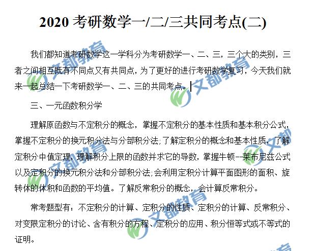 2020考研数学一/二/三共同考点(二)