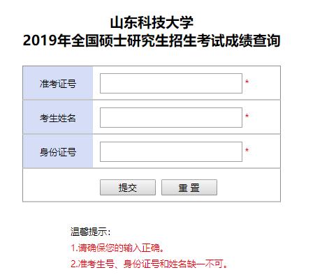 山东科技大速写2019考研成绩查询