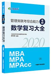 文都郭传德2020管理类经济类联考综合能力数学复习大全