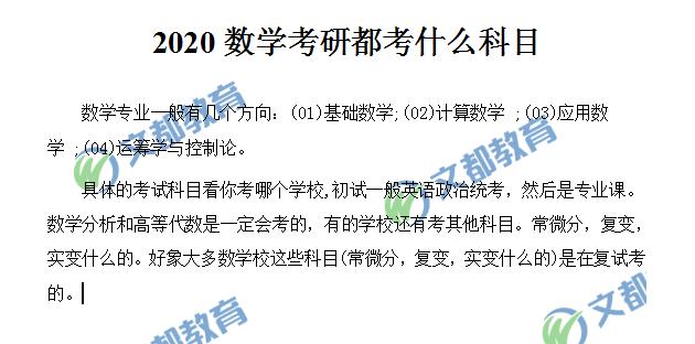 2020数学考研