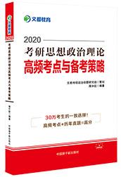 文都名师蒋老师2020考研思想政治理论高频考点与备考策略