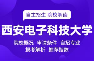 2018【自招-院校解读】西安电子科技大学