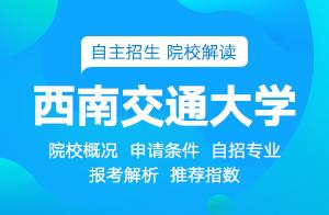2018【自招-院校解读】西南交通大学