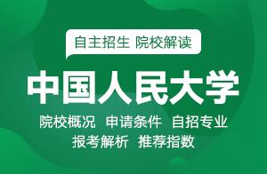 2018【自招-院校解读】中国人民大学