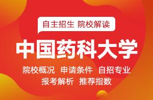2018【自招-院校解读】中国药科大学