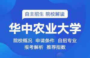 2018【自招-院校解读】华中农业大学