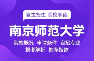 2018【自招-院校解读】南京师范大学