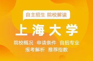 2018【自招-院校解读】上海大学