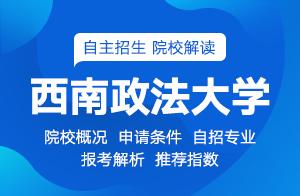 2018【自招-院校解读】西南政法大学
