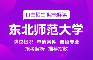 2018【自招-院校解读】东北师范大学
