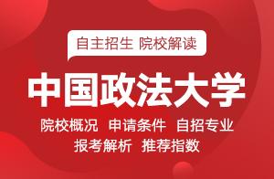2018【自招-院校解读】中国政法大学