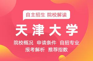 2018【自招-院校解读】天津大学