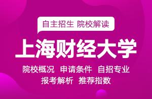 2018【自招-院校解读】上海财经大学