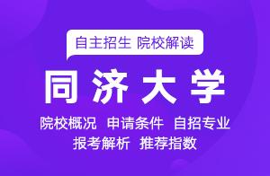 2018【自招-院校解读】同济大学