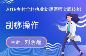 2019乡村全科执业助理医师实践技能——刮痧操作